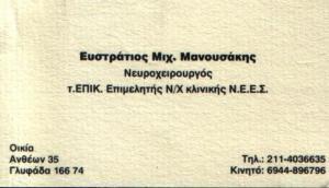 ΜΑΝΟΥΣΑΚΗΣ ΕΥΣΤΡΑΤΙΟΣ - ΝΕΥΡΟΧΕΙΡΟΥΡΓΟΣ ΓΛΥΦΑΔΑ