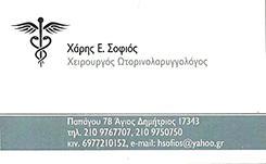ΣΟΦΙΟΣ ΧΑΡΑΛΑΜΠΟΣ - ΧΕΙΡΟΥΡΓΟΣ ΩΤΟΡΙΝΟΛΑΡΥΓΓΟΛΟΓΟΣ ΑΓΙΟΣ ΔΗΜΗΤΡΙΟΣ - ΩΡΛ ΑΓΙΟΣ ΔΗΜΗΤΡΙΟΣ