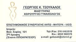 ΤΣΟΥΚΑΛΟΣ ΓΕΩΡΓΙΟΣ - ΜΑΙΕΥΤΗΡΑΣ ΑΘΗΝΑ - ΧΕΙΡΟΥΡΓΟΣ ΓΥΝΑΙΚΟΛΟΓΟΣ ΑΘΗΝΑ