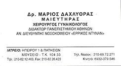 ΔΑΧΛΥΘΡΑΣ ΜΑΡΙΟΣ  - ΧΕΙΡΟΥΡΓΟΣ ΓΥΝΑΙΚΟΛΟΓΟΣ ΑΘΗΝΑ