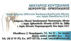 ΚΟΥΤΣΕΛΙΝΗΣ ΝΕΚΤΑΡΙΟΣ - ΧΕΙΡΟΥΡΓΟΣ ΟΡΘΟΠΑΙΔΙΚΟΣ ΜΕΤΑΜΟΡΦΩΣΗ