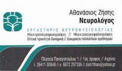 ΝΕΥΡΟΛΟΓΟΣ ΑΓΡΙΝΙΟ - ΝΕΥΡΟΛΟΓΟΙ ΑΓΡΙΝΙΟ - ΖΗΣΗΣ ΑΘΑΝΑΣΙΟΣ