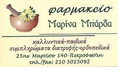 ΦΑΡΜΑΚΕΙΟ ΠΕΤΡΟΥΠΟΛΗ - ΦΑΡΜΑΚΕΙΑ ΠΕΤΡΟΥΠΟΛΗ - ΜΠΑΡΔΑ ΜΑΡΙΝΑ