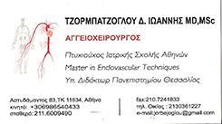 ΤΖΟΡΜΠΑΤΖΟΓΛΟΥ ΙΩΑΝΝΗΣ - ΑΓΓΕΙΟΧΕΙΡΟΥΡΓΟΣ ΠΑΓΚΡΑΤΙ ΑΘΗΝΑ - ΑΓΓΕΙΟΧΕΙΡΟΥΡΓΟΣ ΛΑΡΙΣΑ