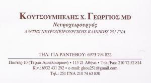 ΝΕΥΡΟΧΕΙΡΟΥΡΓΟΣ ΑΘΗΝΑ - ΚΟΥΤΣΟΥΜΠΕΛΗΣ ΓΕΩΡΓΙΟΣ