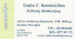 ΕΙΔΙΚΟΣ ΠΑΘΟΛΟΓΟΣ ΚΕΡΑΤΣΙΝΙ - ΣΟΦΙΑ ΚΟΤΣΑΛΙΔΟΥ