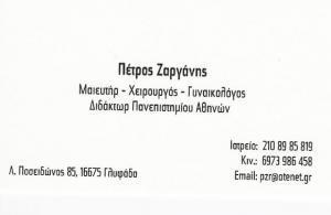 ΜΑΙΕΥΤΗΡΑΣ ΓΛΥΦΑΔΑ -  ΧΕΙΡΟΥΡΓΟΣ ΓΥΝΑΙΚΟΛΟΓΟΣ ΓΛΥΦΑΔΑ - ΠΕΤΡΟΣ ΖΑΡΓΑΝΗΣ