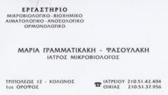 ΙΑΤΡΟΣ ΜΙΚΡΟΒΙΟΛΟΓΟΣ ΚΟΛΩΝΟΣ - ΜΑΡΙΑ ΓΡΑΜΜΑΤΙΚΑΚΗ - ΦΑΣΟΥΛΑΚΗ