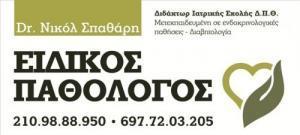 ΕΙΔΙΚΟΣ ΠΑΘΟΛΟΓΟΣ ΠΑΛΑΙΟ ΦΑΛΗΡΟ - ΣΠΑΘΑΡΗ ΝΙΚΟΛ