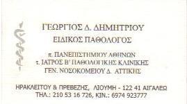 ΕΙΔΙΚΟΣ ΠΑΘΟΛΟΓΟΣ ΑΙΓΑΛΕΩ - ΔΗΜΗΤΡΙΟΥ ΓΕΩΡΓΙΟΣ