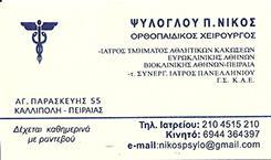 ΨΥΛΟΓΛΟΥ ΝΙΚΟΣ - ΧΕΙΡΟΥΡΓΟΣ ΟΡΘΟΠΑΙΔΙΚΟΣ ΠΕΙΡΑΙΑΣ