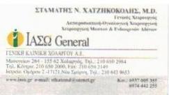 ΓΕΝΙΚΟΣ ΧΕΙΡΟΥΡΓΟΣ ΧΟΛΑΡΓΟΣ - ΧΑΤΖΗΚΟΚΟΛΗΣ ΣΤΑΜΑΤΙΟΣ
