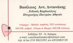 ΕΙΔΙΚΟΣ ΚΑΡΔΙΟΛΟΓΟΣ ΝΕΟΣ ΚΟΣΜΟΣ - ΑΝΤΩΝΑΚΗΣ ΒΑΣΙΛΕΙΟΣ