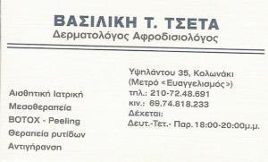 ΔΕΡΜΑΤΟΛΟΓΟΣ ΚΟΛΩΝΑΚΙ - ΒΑΣΙΛΙΚΗ ΤΣΕΤΑ