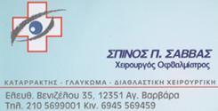 ΟΦΘΑΛΜΙΑΤΡΟΣ ΧΕΙΡΟΥΡΓΟΣ ΑΓΙΑ ΒΑΡΒΑΡΑ - ΣΠΙΝΟΣ ΣΑΒΒΑΣ
