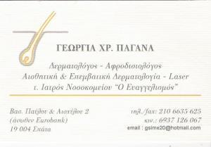 ΔΕΡΜΑΤΟΛΟΓΟΣ ΣΠΑΤΑ - ΑΦΡΟΔΙΣΙΟΛΟΓΟΣ ΣΠΑΤΑ - ΓΕΩΡΓΙΑ ΠΑΓΑΝΑ