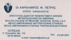 ΕΙΔΙΚΟΣ ΚΑΡΔΙΟΛΟΓΟΣ ΝΙΚΑΙΑ - ΠΕΤΡΑΣ ΧΑΡΑΛΑΜΠΟΣ