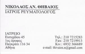 ΡΕΥΜΑΤΟΛΟΓΟΣ ΠΑΓΚΡΑΤΙ - ΡΕΥΜΑΤΟΛΟΓΟΣ ΑΘΗΝΑ - ΝΙΚΟΛΑΟΣ ΘΗΒΑΙΟΣ