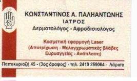 ΔΕΡΜΑΤΟΛΟΓΟΣ ΛΑΡΙΣΑ - ΑΦΡΟΔΙΣΙΟΛΟΓΟΣ ΛΑΡΙΣΑ - ΚΩΝΣΤΑΝΤΙΝΟΣ ΠΑΛΗΑΝΤΩΝΗΣ