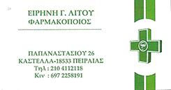 ΦΑΡΜΑΚΕΙΟ ΚΑΣΤΕΛΛΑ - ΦΑΡΜΑΚΕΙΟ ΠΕΙΡΑΙΑ - ΛΙΤΟΥ ΕΙΡΗΝΗ