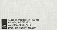ΦΛΙΓΚΟΣ ΔΗΜΗΤΡΗΣ ΧΕΙΡΟΥΡΓΟΣ - ΟΡΘΟΠΑΙΔΙΚΟΣ ΓΛΥΦΑΔΑ