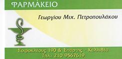 ΦΑΡΜΑΚΕΙΟ ΚΑΛΛΙΘΕΑ - ΓΕΩΡΓΙΟΥ ΠΕΤΡΟΠΟΥΛΑΚΟΥ