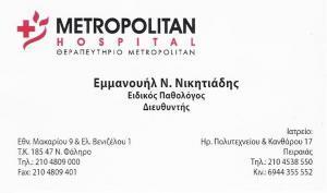 ΕΙΔΙΚΟΣ ΠΑΘΟΛΟΓΟΣ ΠΕΙΡΑΙΑΣ - ΕΜΜΑΝΟΥΗΛ ΝΙΚΗΤΙΑΔΗΣ
