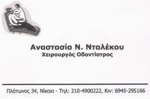 ΟΔΟΝΤΙΑΤΡΟΣ ΝΙΚΑΙΑ - ΟΔΟΝΤΟΤΕΧΝΙΤΗΣ ΝΙΚΑΙΑ - ΑΝΑΣΤΑΣΙΑ ΝΤΑΛΕΚΟΥ