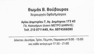 ΟΦΘΑΛΜΙΑΤΡΟΣ ΑΓΙΟΣ ΔΗΜΗΤΡΙΟΣ - ΘΩΜΑΣ ΒΟΥΒΟΥΡΑΣ