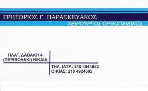 ΧΕΙΡΟΥΡΓΟΣ ΟΡΘΟΠΑΙΔΙΚΟΣ ΝΙΚΑΙΑ - ΟΡΘΟΠΑΙΔΙΚΟΣ ΝΙΚΑΙΑ - ΠΑΡΑΣΚΕΥΑΚΟΣ ΓΡΗΓΟΡΙΟΣ