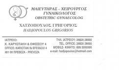 ΓΥΝΑΙΚΟΛΟΓΟΣ ΧΕΙΡΟΥΡΓΟΣ ΜΑΙΕΥΤΗΡΑΣ ΠΡΕΒΕΖΑ - ΓΥΝΑΙΚΟΛΟΓΟΙ ΠΡΕΒΕΖΑ - ΧΑΤΖΟΠΟΥΛΟΣ ΓΡΗΓΟΡΗΣ
