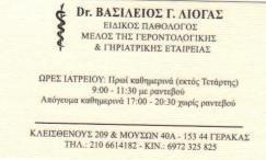 ΠΑΘΟΛΟΓΟΣ ΓΕΡΑΚΑΣ - ΠΑΘΟΛΟΓΟΙ ΓΕΡΑΚΑΣ - ΛΙΟΓΑΣ ΒΑΣΙΛΕΙΟΣ