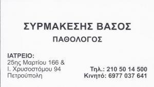 ΠΑΘΟΛΟΓΟΣ ΠΕΤΡΟΥΠΟΛΗ - ΣΥΡΜΑΚΕΣΗΣ ΒΑΣΟΣ