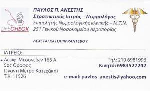 ΝΕΦΡΟΛΟΓΟΣ ΑΘΗΝΑ - ΠΑΥΛΟΣ ΑΝΕΣΤΗΣ