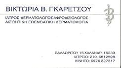 ΔΕΡΜΑΤΟΛΟΓΟΣ ΧΑΛΑΝΔΡΙ - ΑΦΡΟΔΙΣΙΟΛΟΓΟΣ ΧΑΛΑΝΔΡΙ - ΓΚΑΡΕΤΣΟΥ ΒΙΚΤΩΡΙΑ