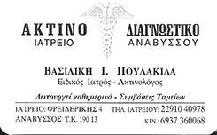 ΠΟΥΛΑΚΙΔΑ ΒΑΣΙΛΙΚΗ - ΑΚΤΙΝΟΛΟΓΟΣ ΑΝΑΒΥΣΣΟΣ - ΑΚΤΙΝΟΛΟΓΟΙ ΑΝΑΒΥΣΣΟΣ
