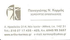 ΚΟΡΜΑΣ ΠΑΝΑΓΙΩΤΗΣ - ΧΕΙΡΟΥΡΓΟΣ ΟΡΘΟΠΕΔΙΚΟΣ ΝΕΑ ΙΩΝΙΑ