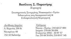 ΠΑΡΑΣΥΡΗΣ ΒΑΣΙΛΕΙΟΣ - ΧΕΙΡΟΥΡΓΟΣ ΧΑΛΑΝΔΡΙ - ΧΕΙΡΟΥΡΓΟΙ ΧΑΛΑΝΔΡΙ