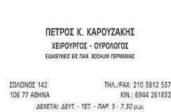 ΚΑΡΟΥΖΑΚΗΣ ΠΕΤΡΟΣ - ΧΕΙΡΟΥΡΓΟΣ ΟΥΡΟΛΟΓΟΣ ΑΘΗΝΑ