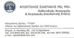 ΣΙΔΕΡΑΚΗΣ ΑΠΟΣΤΟΛΟΣ - ΧΕΙΡΟΥΡΓΟΣ ΟΡΘΟΠΕΔΙΚΟΣ ΒΡΙΛΗΣΣΙΑ