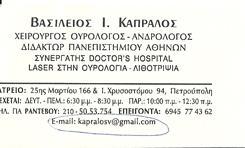 ΚΑΠΡΑΛΟΣ ΒΑΣΙΛΕΙΟΣ - ΧΕΙΡΟΥΡΓΟΣ ΟΥΡΟΛΟΓΟΣ ΙΛΙΟΝ - ΑΝΔΡΟΛΟΓΟΣ ΙΛΙΟΝ