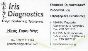 ΚΛΑΣΣΙΚΗ ΟΜΟΙΟΠΑΘΗΤΙΚΗ ΠΑΓΚΡΑΤΙ - ΙΡΙΔΟΑΝΑΛΥΣΗ ΠΑΓΚΡΑΤΙ - IRIS DIAGNOSTICS