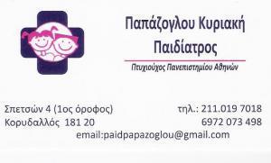 ΠΑΙΔΙΑΤΡΟΣ ΚΟΡΥΔΑΛΛΟΣ - ΠΑΠΑΖΟΓΛΟΥ ΚΥΡΙΑΚΗ