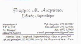 ΓΕΩΡΓΙΟΣ Μ ΑΝΑΓΝΩΣΤΟΥ -  ΑΙΜΑΤΟΛΟΓΟΣ ΙΛΙΣΙΑ
