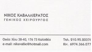 ΓΕΝΙΚΟΣ ΧΕΙΡΟΥΡΓΟΣ ΠΑΛΑΙΟ ΦΑΛΗΡΟ - ΝΙΚΟΣ ΚΑΒΑΛΛΙΕΡΑΤΟΣ