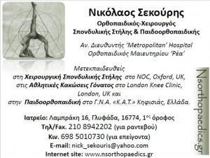 ΟΡΘΟΠΑΙΔΙΚΟΣ ΧΕΙΡΟΥΡΓΟΣ ΓΛΥΦΑΔΑ - ΝΙΚΟΛΑΟΣ ΣΕΚΟΥΡΗΣ
