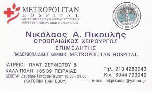 ΟΡΘΟΠΑΙΔΙΚΟΣ ΧΕΙΡΟΥΡΓΟΣ ΠΕΙΡΑΙΑ - ΝΙΚΟΛΑΟΣ ΠΙΚΟΥΛΗΣ