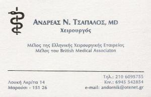 ΓΕΝΙΚΟΣ ΧΕΙΡΟΥΡΓΟΣ ΜΑΡΟΥΣΙ - ΑΝΔΡΕΑΣ ΤΣΑΠΑΛΟΣ