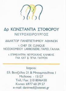 ΝΕΥΡΟΧΕΙΡΟΥΡΓΟΣ ΜΕΛΙΣΣΙΑ - ΚΩΝΣΤΑΝΤΙΑ ΣΤΟΦΟΡΟΥ