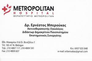 ΑΚΤΙΝΟΘΕΡΑΠΕΥΤΗΣ ΟΓΚΟΛΟΓΟΣ ΝΕΟ ΦΑΛΗΡΟ - ΟΓΚΟΛΟΓΟΣ ΠΕΙΡΑΙΑΣ -  ΜΠΕΡΟΥΚΑΣ ΕΡΝΕΣΤΟΣ
